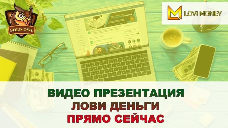 Проект Lovi Money Официальная видео презентация Лови Деньги