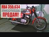 Ява 350 634. Будет как новая! Купить мотоциклы от Ретроцикла