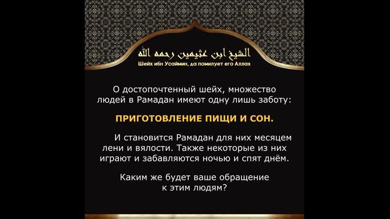 Траты времени во время рамадана | Шейх Мухаммад ибн Салих аль-Усаймин
