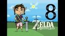 The Legend of Zelda Breath of the Wild прохождение часть 8 Nintendo Switch