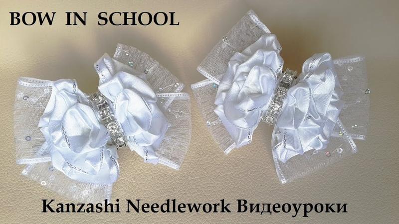 DIY Банты в школу. МК Белые бантики. Украшение на заколке. BOW IN SCHOOL. Канзаши.
