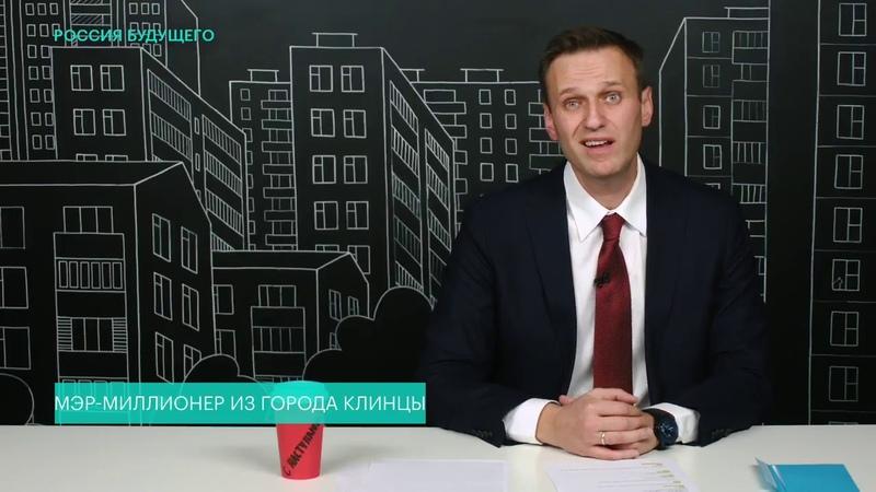 Навальный Глацких и другие единороссы