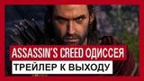 Assassin's Creed Одиссея: Трейлер к выходу