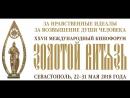 МКФ Золотой витязь