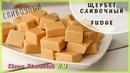 Щербет Ирис из 3-х ингредиентов Fudge vanilla Elena Stasevich HM