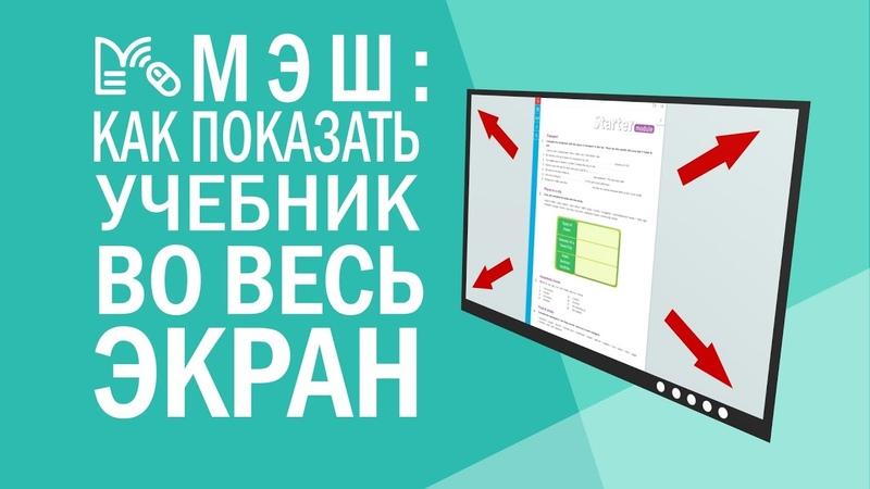 МЭШ-лайфхак: Как развернуть учебник на весь экран? (Тюляева М.А.)
