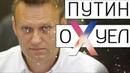 Алексей Навальный Показал Истинное Лицо Путина! - Papa Hype
