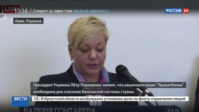 Новости на «Россия 24» • Киев национализировал Приватбанк ради стабилизации экономики