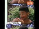 Лучшие клипы Уилла Смита