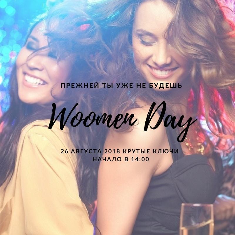Афиша Самара Woomen Day