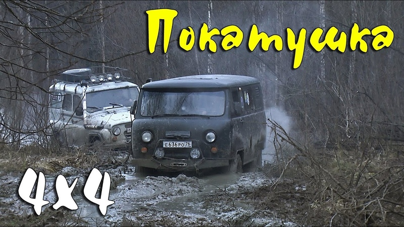 Покатушки на УАЗах, Great Wall Deer, Нива, мотоциклы. К ёлочке так и не доехали