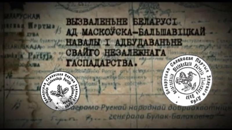 Зялёны Дуб / Вячаслаў Адамовіч (Атаман Дзяргач)