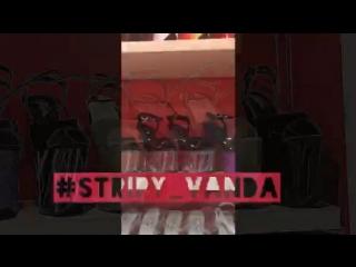 Стрипы Ванда