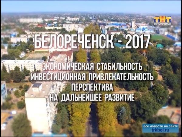 Белореченск 2017 Перспектива на дальнейшее развитие
