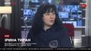 Тиран рассказала, можно ли считать критику власти клише российской пропаганды 19.10.18