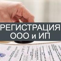 Открыть ооо в воронеже свидетельство о регистрации в едином реестре для ип