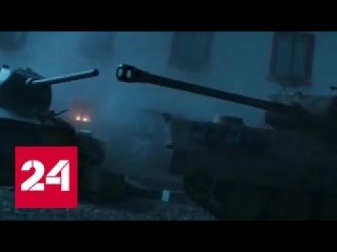 Украинские радикалы сорвали показ Т-34 в пригороде Бостона - Россия 24