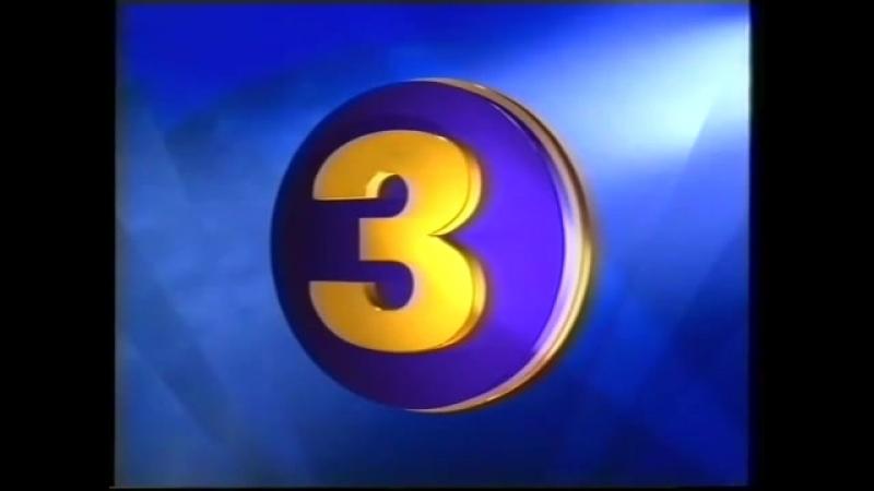 Окончание эфира (TV3 [Швеция], 1995)