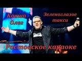 Кваша Олег - Зеленоглазое такси (rmx) (караоке)