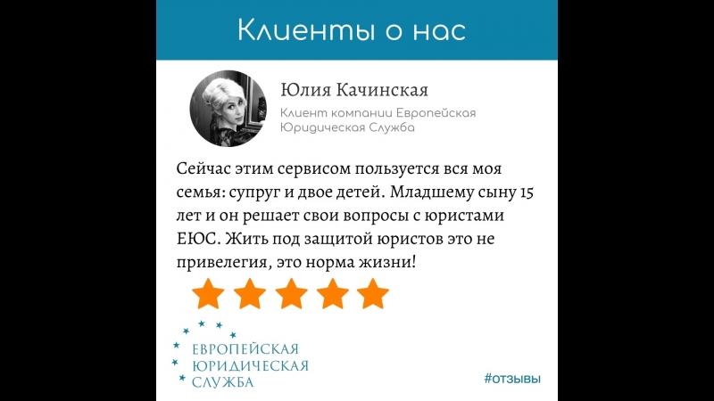 Отзыв Юлии Качинской клиентки ЕЮС