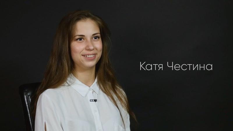 Катя Честина. Актерская визитка.