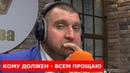 Дмитрий ПОТАПЕНКО - Почему в России так много должников Кто такой цифровой куратор