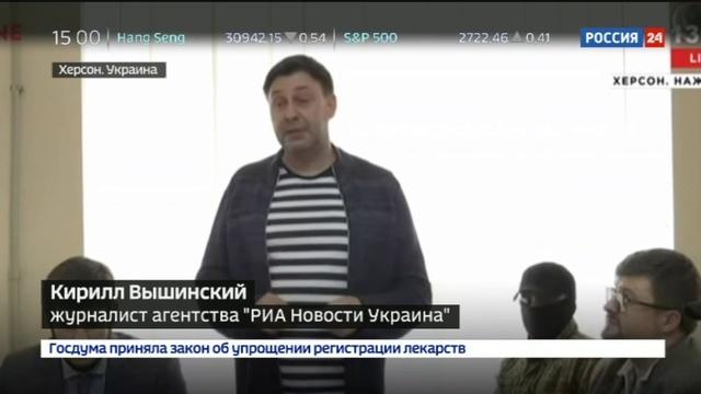 Новости на Россия 24 • Главред РИА Новости Украина рассказал о многочисленных нарушениях при его задержании