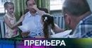 Премьера Георгий Дронов и Павел Делонг в сериале Пляж Жаркий сезон с 30 июня на НТВ