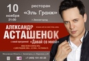 Александр Асташенок фото #2