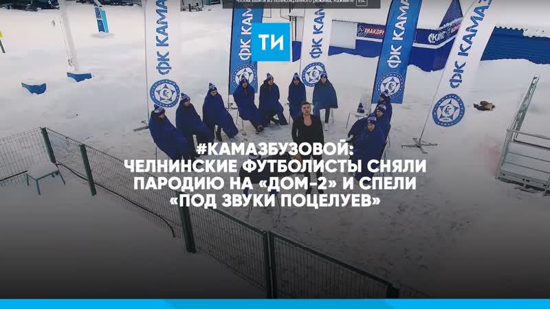 КАМАЗБузовой челнинские футболисты сняли пародию на Дом 2