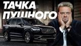 Александр Пушной и его Volvo XC90Большой Тест Драйв Stars
