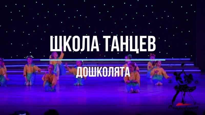 Школа танцев - Дошколята