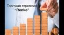 Форекс стратегия Renko и как торговать на Renko барах.