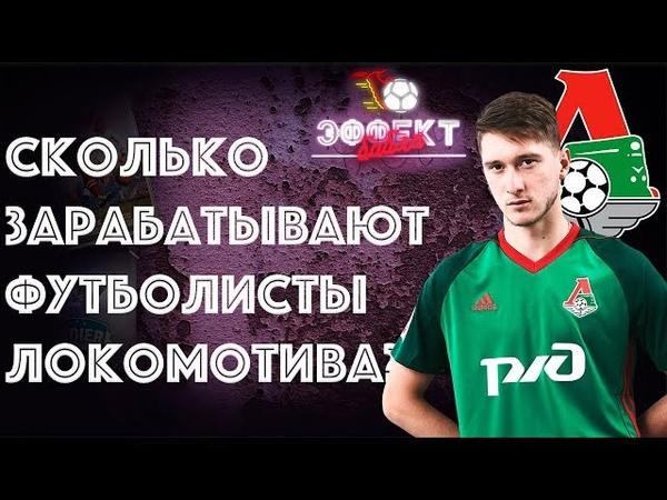 Сколько зарабатывают футболисты Локомотива?   Эффект Бабла 18