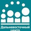 """АНО """"ДВ центр социальных технологий"""""""