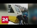Украинские железные дороги закупают оружие к Новому году Россия 24