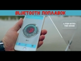 Bluetooth Поплавок заказать ➡https://vk.cc/7UBXev