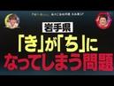 月曜から夜ふかし 方言〜になってしまう問題! 熊本県、岩手県、東京322