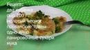 Очень вкусная закуска из кабачков с сыром/можно есть в холодном и горячем виде