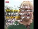 Мать двоих детей без жилья уволили за пенсионный митинг