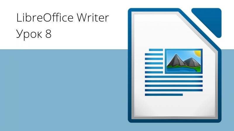LibreOffice Writer. Урок 8 Таблицы - основы построения