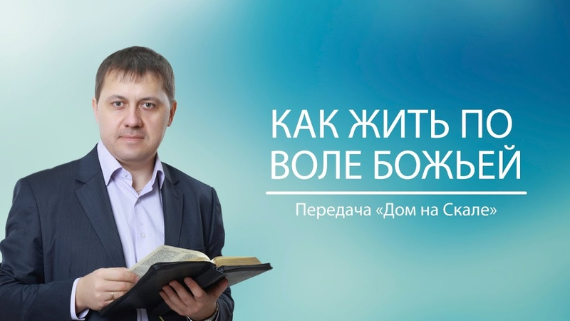 Как жить по воле Божьей Передача Дом на Скале