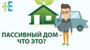 Что такое пассивный дом🌿 или энергоэффективный дом🏡 Теплый дом и его преимущества➕