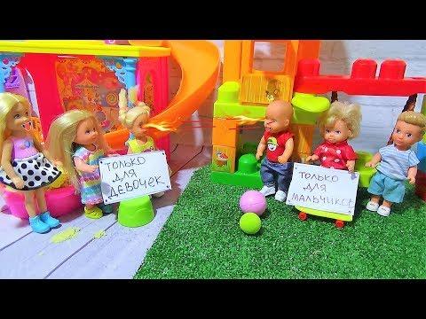 Девочки не сдаются или мальчикам вход запрещен. Катя и Макс. Мультики куклы школа новые