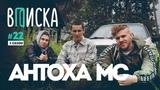 Вписка и Антоха МС о работе учителем, русском рэпе и о том, сколько денег нужно для счастья