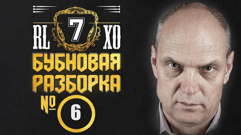 Бубновая разборка RLXO FC XXL Vatnik Crew