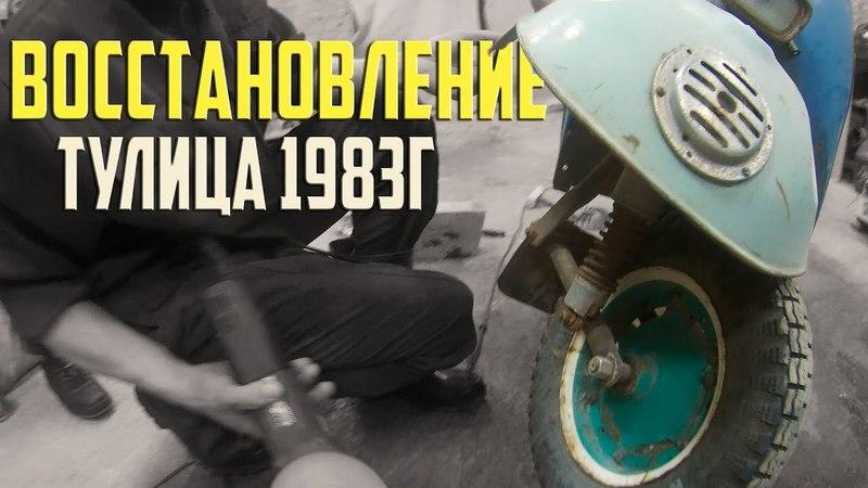 ТУЛИЦА 83г. ч.1. Восстановление советского мотороллера