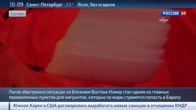 Новости на Россия 24 • Турецкая полиция конфисковала более тысячи поддельных спасательных жилетов
