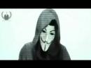 Новое обращение хакеров Anonymous к России 2018 год. | Вступайте в наши ряды! Мы Anonymous