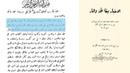 Ибн Таймия считал, что Ад исчезнет?